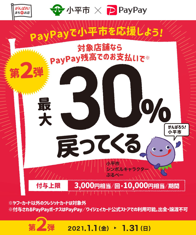 PayPayで小平市を応援しよう! 第2弾 対象店舗ならPayPay残高でのお支払いで 最大30%戻ってくる