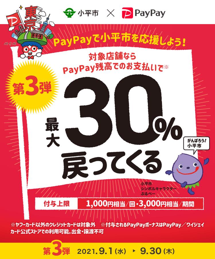 PayPayで小平市を応援しよう! 第3弾 対象店舗ならPayPay残高でのお支払いで最大30%戻ってくる
