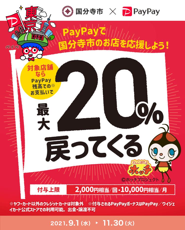 PayPayで国分寺市のお店を応援しよう!対象店舗ならPayPay残高でのお支払いで最大20%戻ってくる