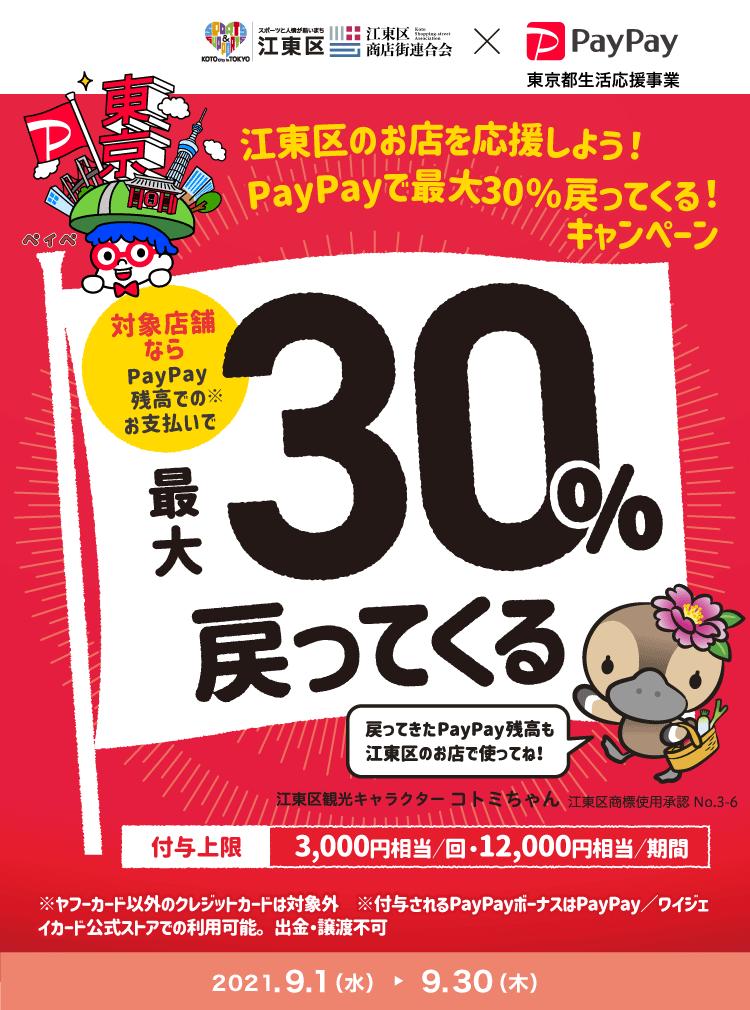 江東区のお店を応援しよう!PayPayで最大30%戻ってくる!キャンペーン 対象店舗ならPayPay残高でのお支払いで最大30%戻ってくる
