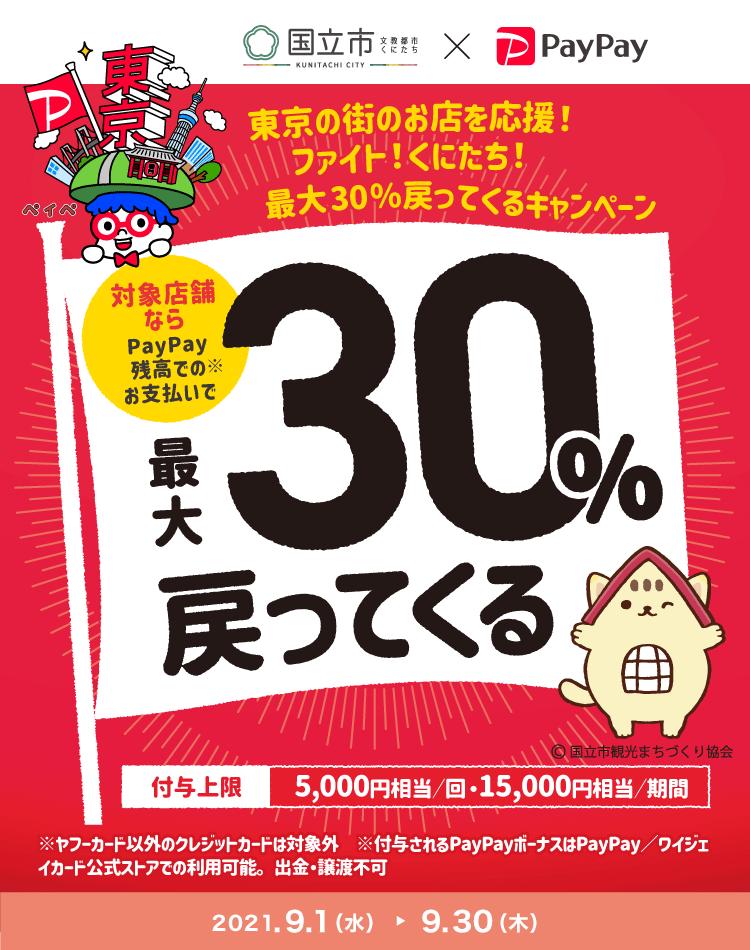 東京の街のお店を応援!ファイト!くにたち!最大30%戻ってくるキャンペーン 対象店舗ならPayPay残高でのお支払いで最大30%戻ってくる