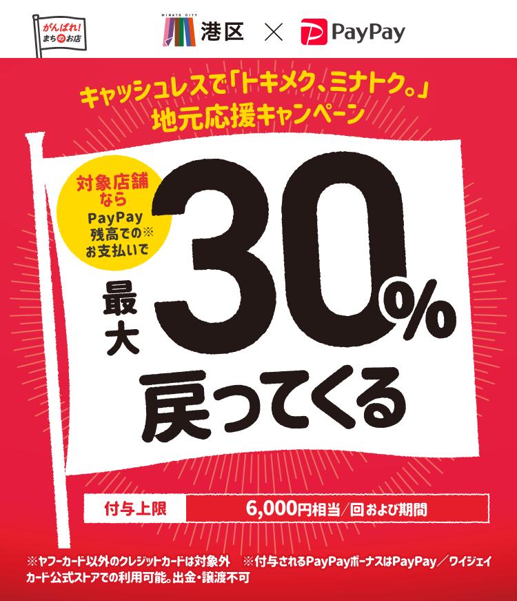 キャッシュレスで「トキメク、ミナトク。」地元応援キャンペーン 対象店舗ならPayPay残高でのお支払いで最大30%戻ってくる