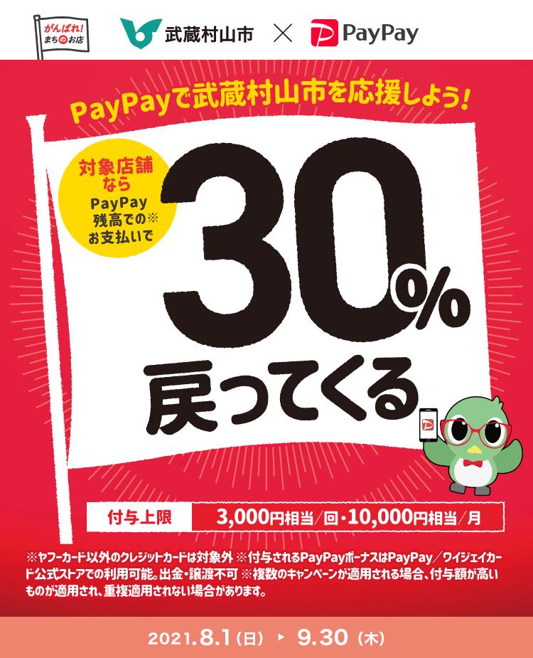 PayPayで武蔵村山市を応援しよう!対象店舗ならPayPay残高でのお支払いで30%戻ってくる