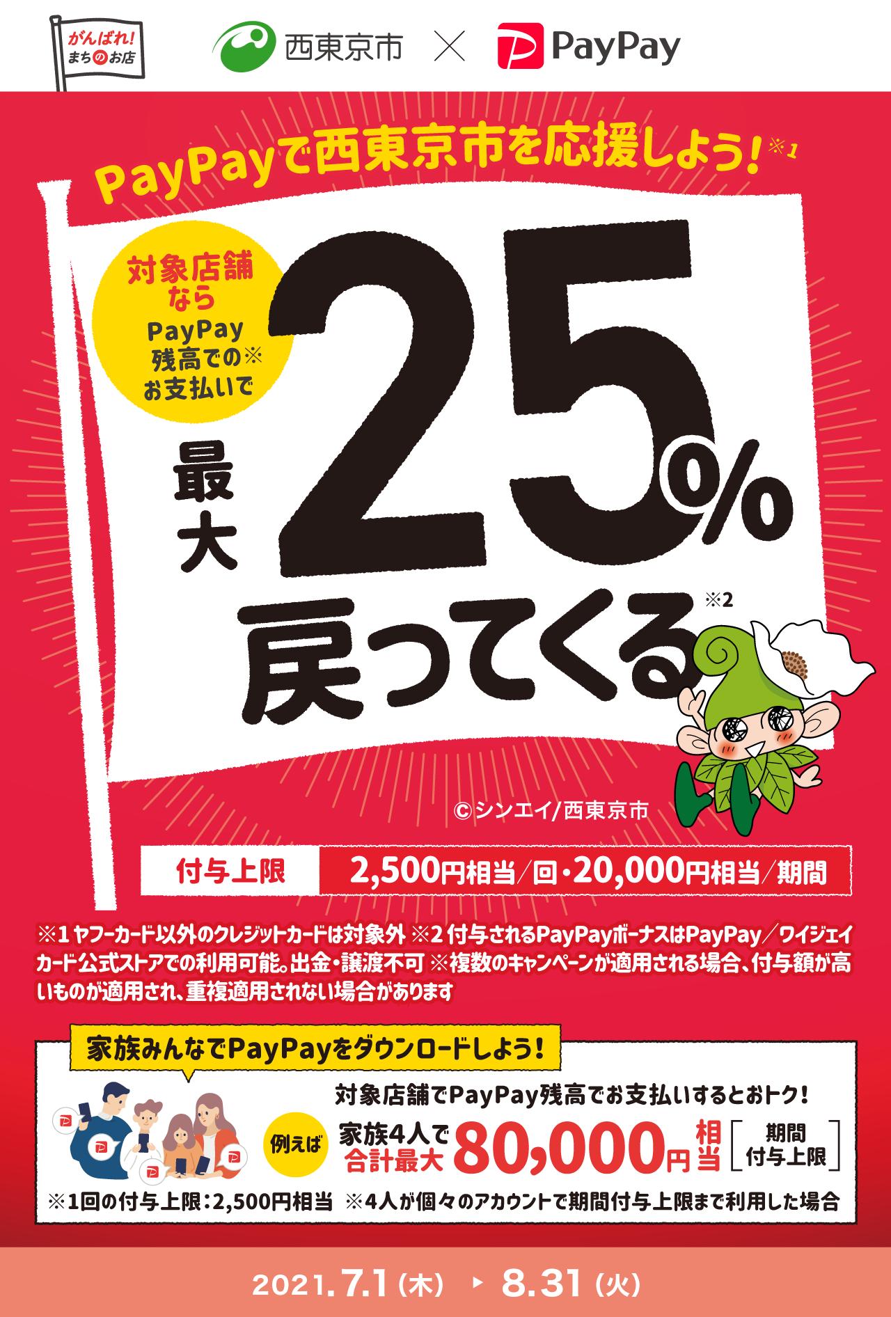 PayPayで西東京市を応援しよう! 対象店舗ならPayPay残高でのお支払いで最大25%戻ってくる