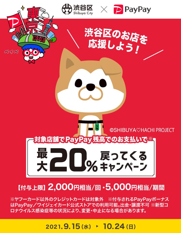 渋谷区のお店を応援しよう!対象店舗でPayPay残高でのお支払いで最大20%戻ってくる