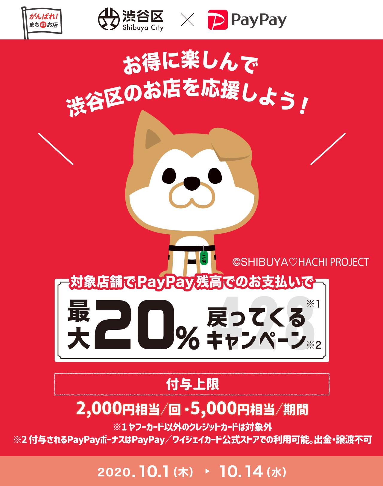 お得に楽しんで渋谷区のお店を応援しよう! 対象店舗でPayPay残高のお支払いで最大20%戻ってくるキャンペーン