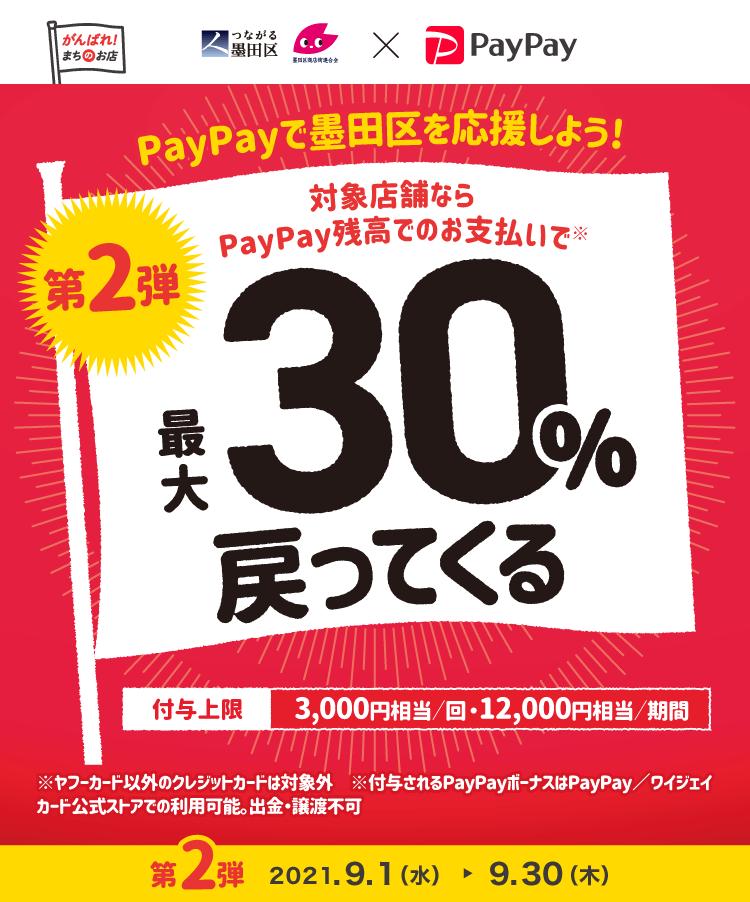 PayPayで墨田区を応援しよう!対象店舗ならPayPay残高でのお支払いで最大30%戻ってくる