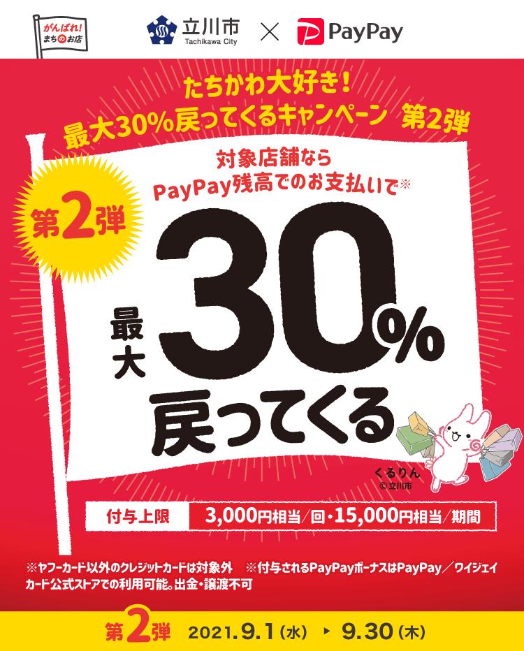 たちかわ大好き!最大30%戻ってくるキャンペーン 第2弾 対象店舗ならPayPay残高でのお支払いで最大30%戻ってくる