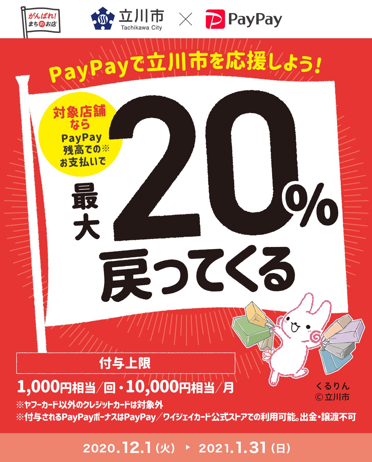 PayPayで立川市を応援しよう! 対象店舗ならPayPay残高でのお支払いで 最大20%戻ってくる