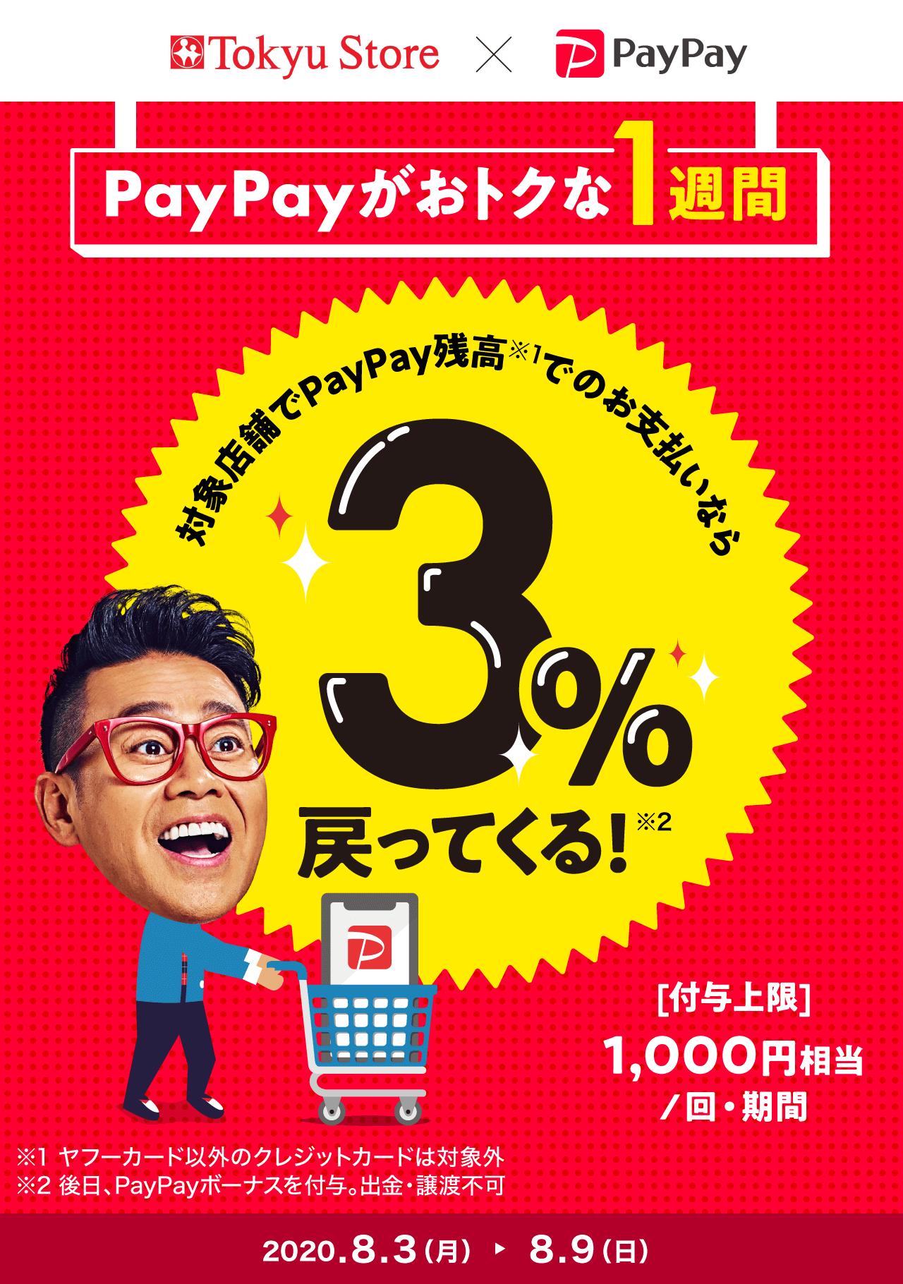 PayPayがおトクな1週間 対象店舗でPayPay残高でのお支払いなら3%戻ってくる!