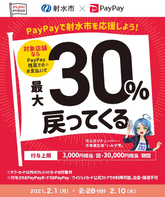 PayPayで射水市を応援しよう! 対象店舗ならPayPay残高でのお支払いで 最大30%戻ってくる