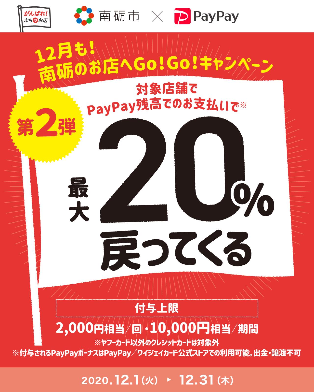 12月も!南砺のお店へGo!Go!キャンペーン 第2弾 対象店舗でPayPay残高でのお支払いで 最大20%戻ってくる