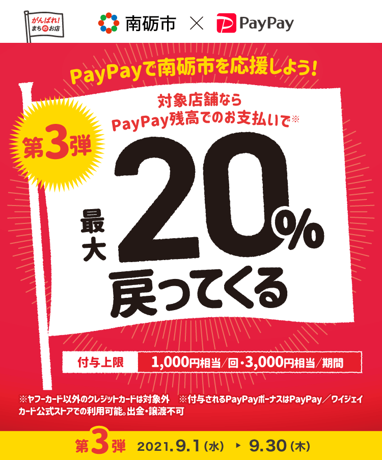 PayPayで南砺市を応援しよう! 第3弾 対象店舗ならPayPay残高でのお支払いで最大20%戻ってくる