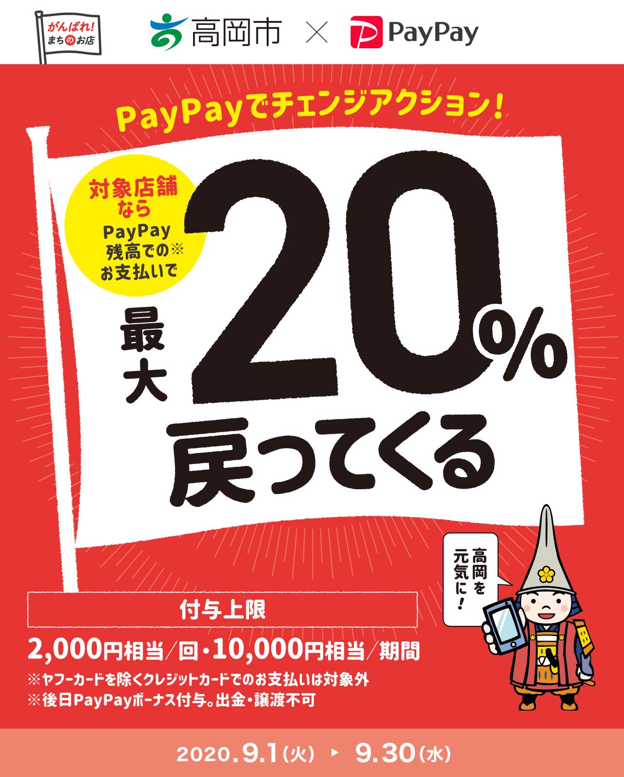 PayPayで高岡市を応援しよう! 対象店舗ならPayPay残高でのお支払いで最大20%戻ってくる