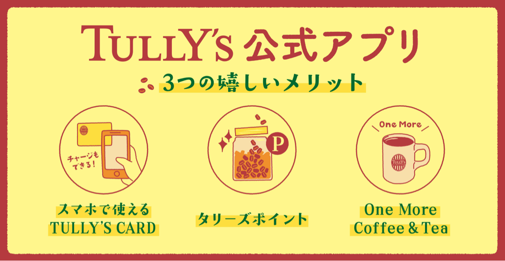 TULLY'S公式アプリ 3つの嬉しいメリット スマホで使えるTULLY'S CSRD タリーズポイント One More Coffee & Tea