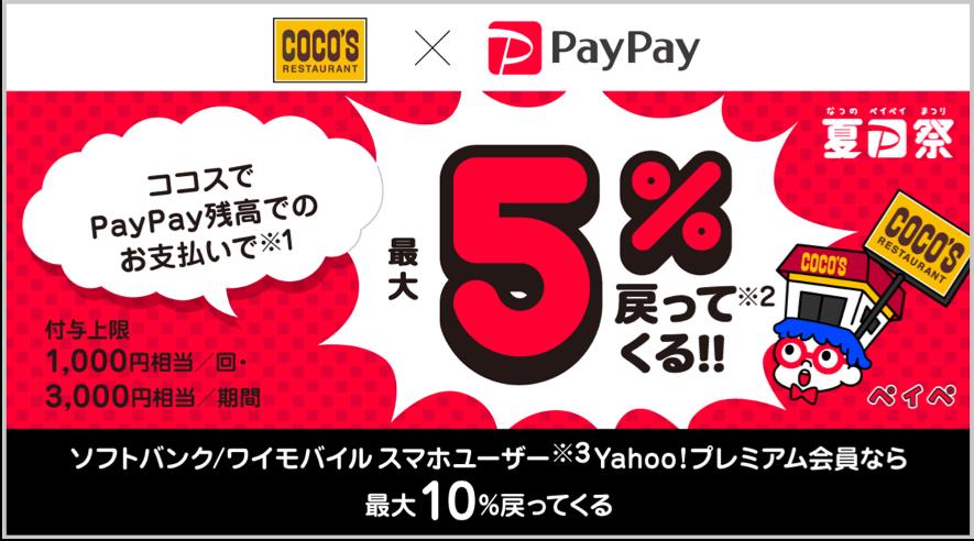 ココスでPayPay残高でのお支払いで 最大5%戻ってくる!!