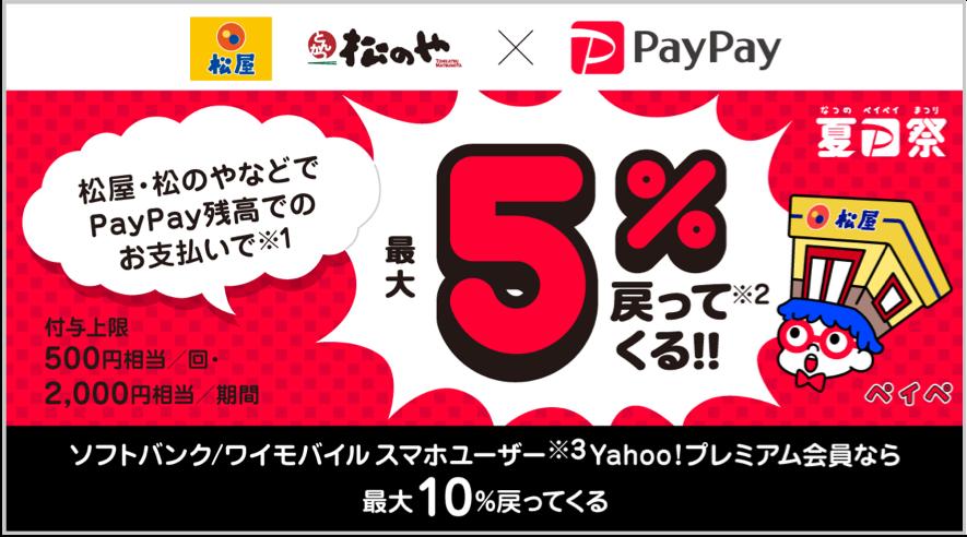 松屋・松のやなどでPayPay残高でのお支払いで 最大5%戻ってくる!!