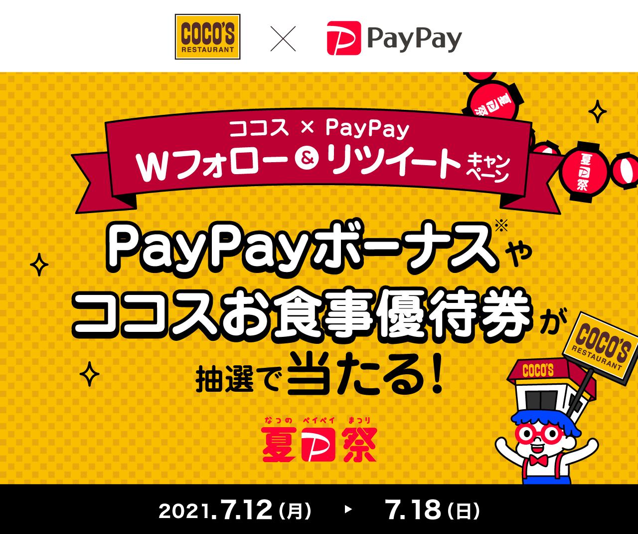 ココス×PayPay Wフォロー&リツイートキャンペーン PayPayボーナスやココスお食事優待券が抽選で当たる!