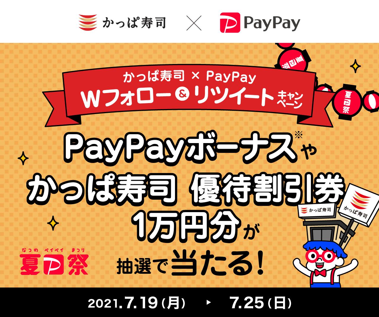 かっぱ寿司×PayPay Wフォロー&リツイートキャンペーン PayPayボーナスやかっぱ寿司優待割引券1万円分が抽選で当たる!