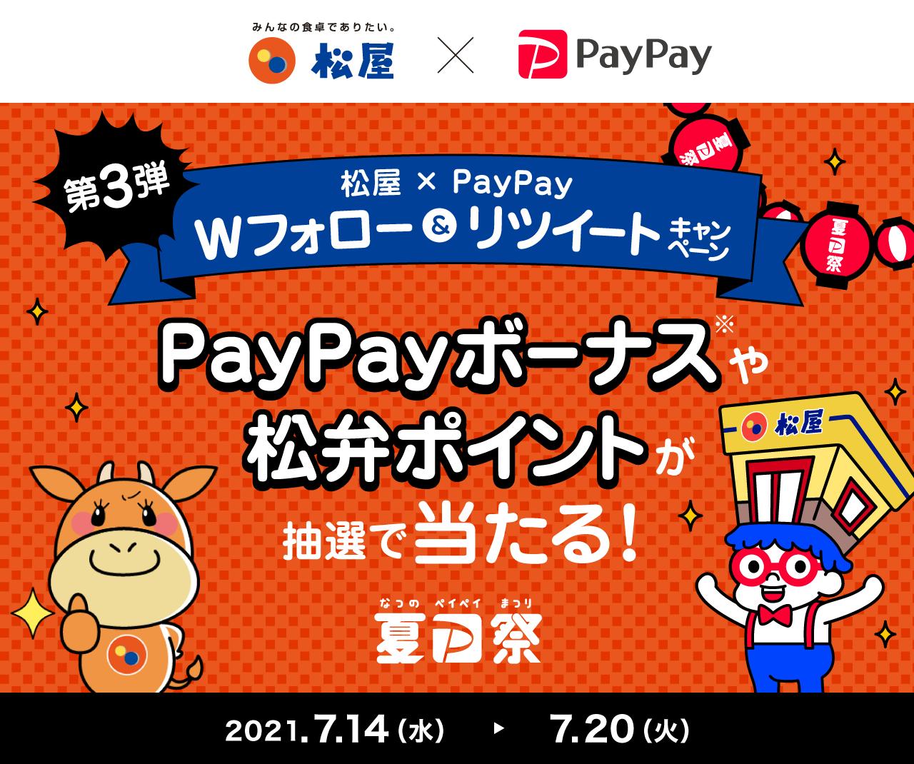 第3弾 松屋×PayPay Wフォロー&リツイートキャンペーン PayPayボーナスや松弁ポイントが抽選で当たる!