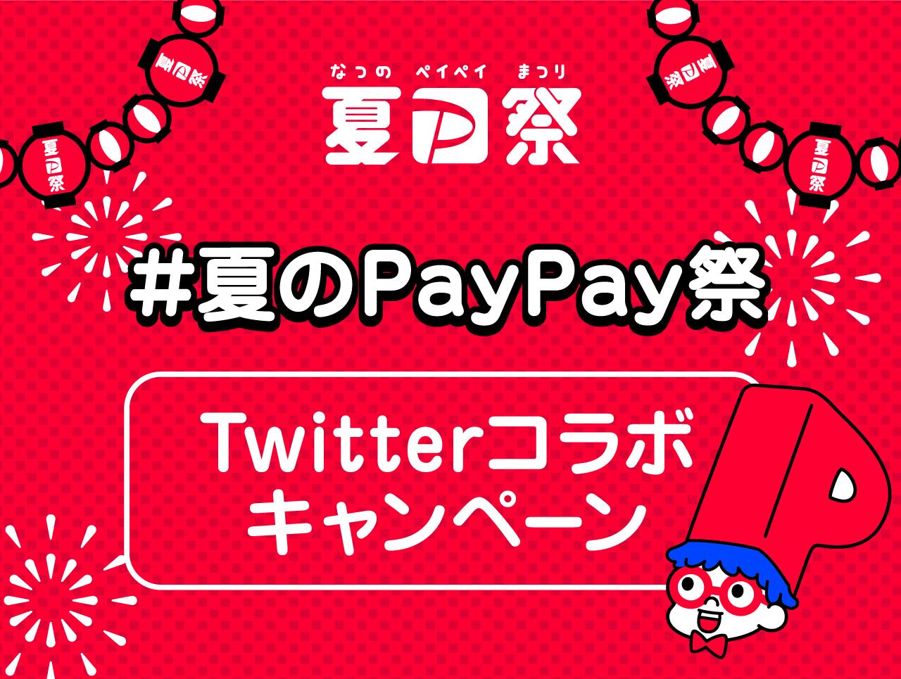 #夏のPayPay祭 Twitterコラボキャンペーン