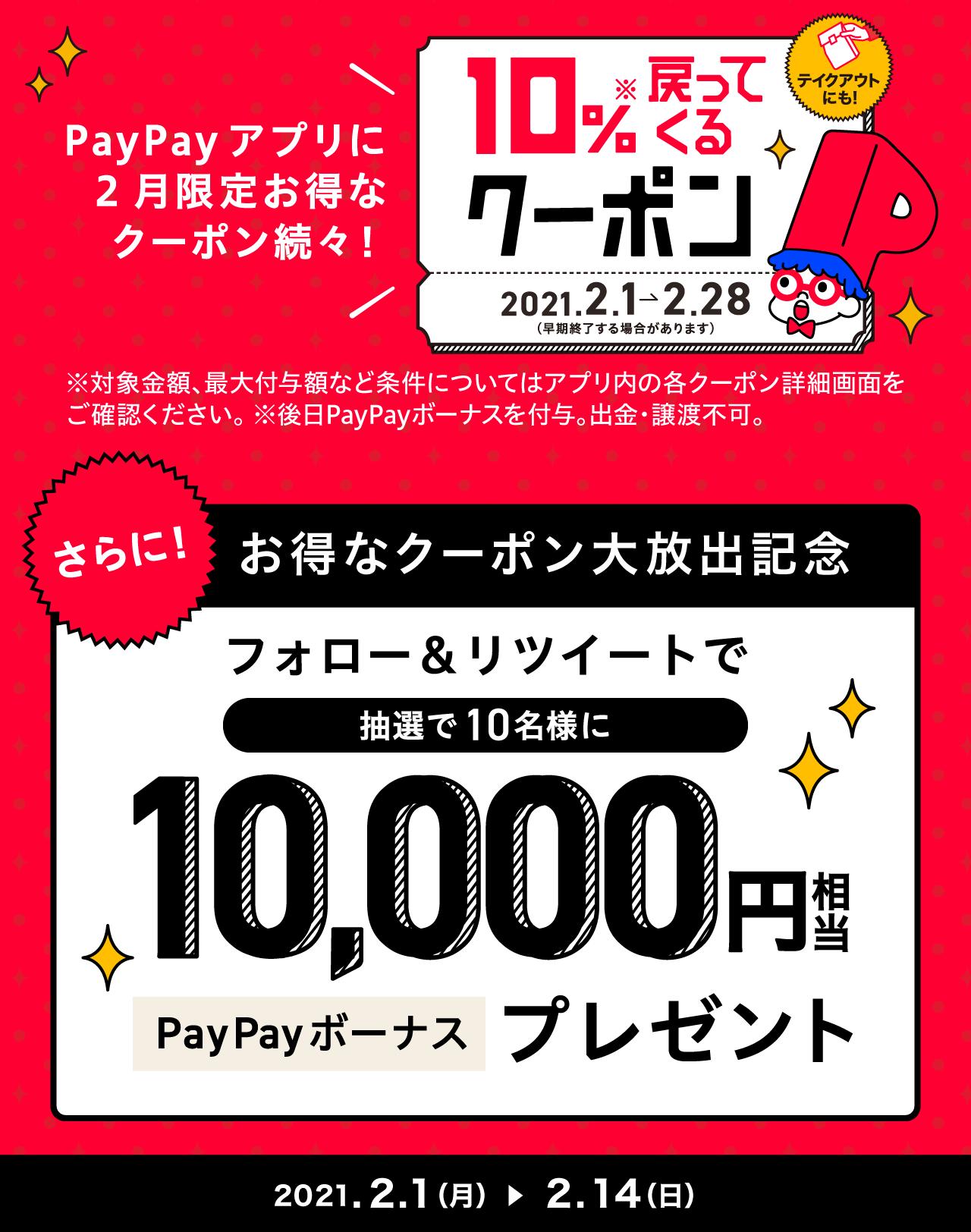 PayPayアプリに2月限定お得なクーポン続々!10%戻ってくるクーポン さらに!お得なクーポン大放出記念 フォロー&リツイートで抽選で10名様に10,000円相当PayPayボーナスプレゼント