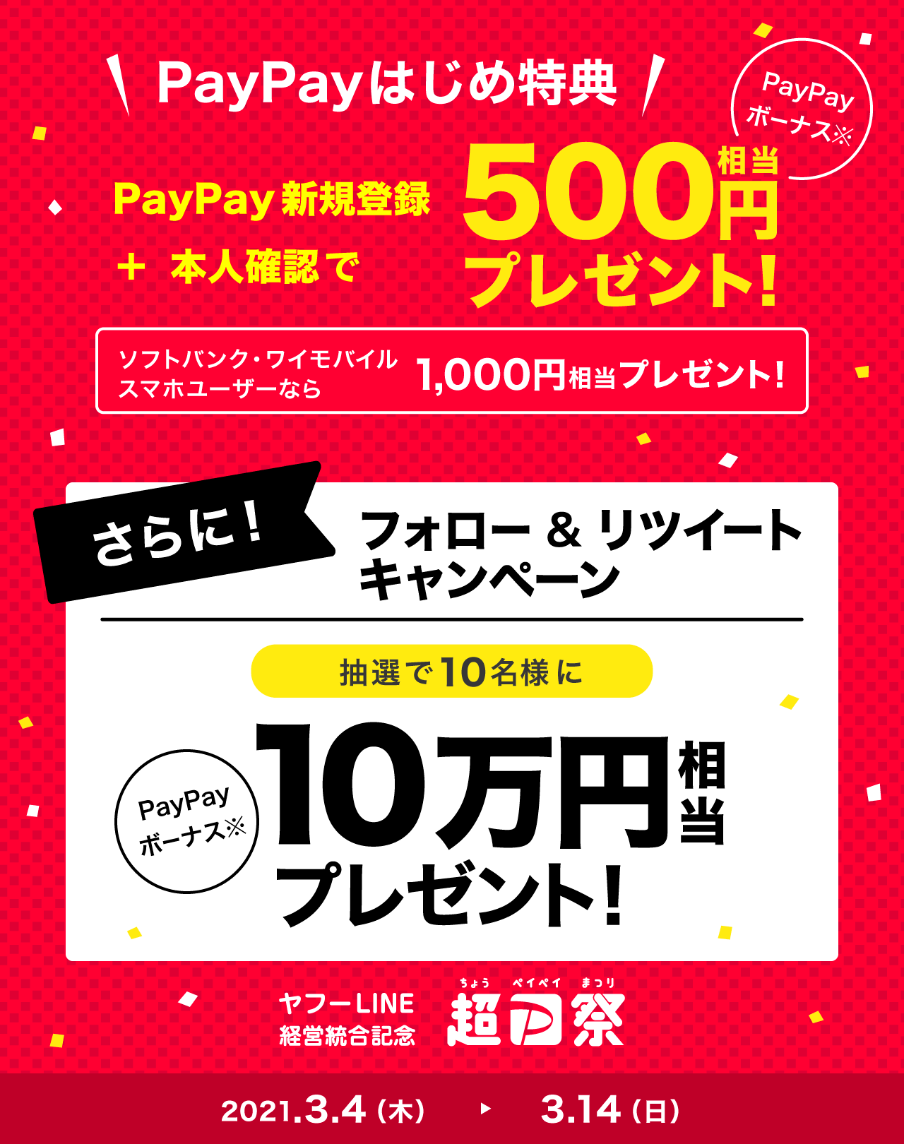 PayPayはじめ特典 PayPay新規登録+本人確認でPayPayボーナス500円相当プレゼント!さらにフォロー&リツイートキャンペーン 抽選で10名様にPayPayボーナス10万円相当プレゼント!