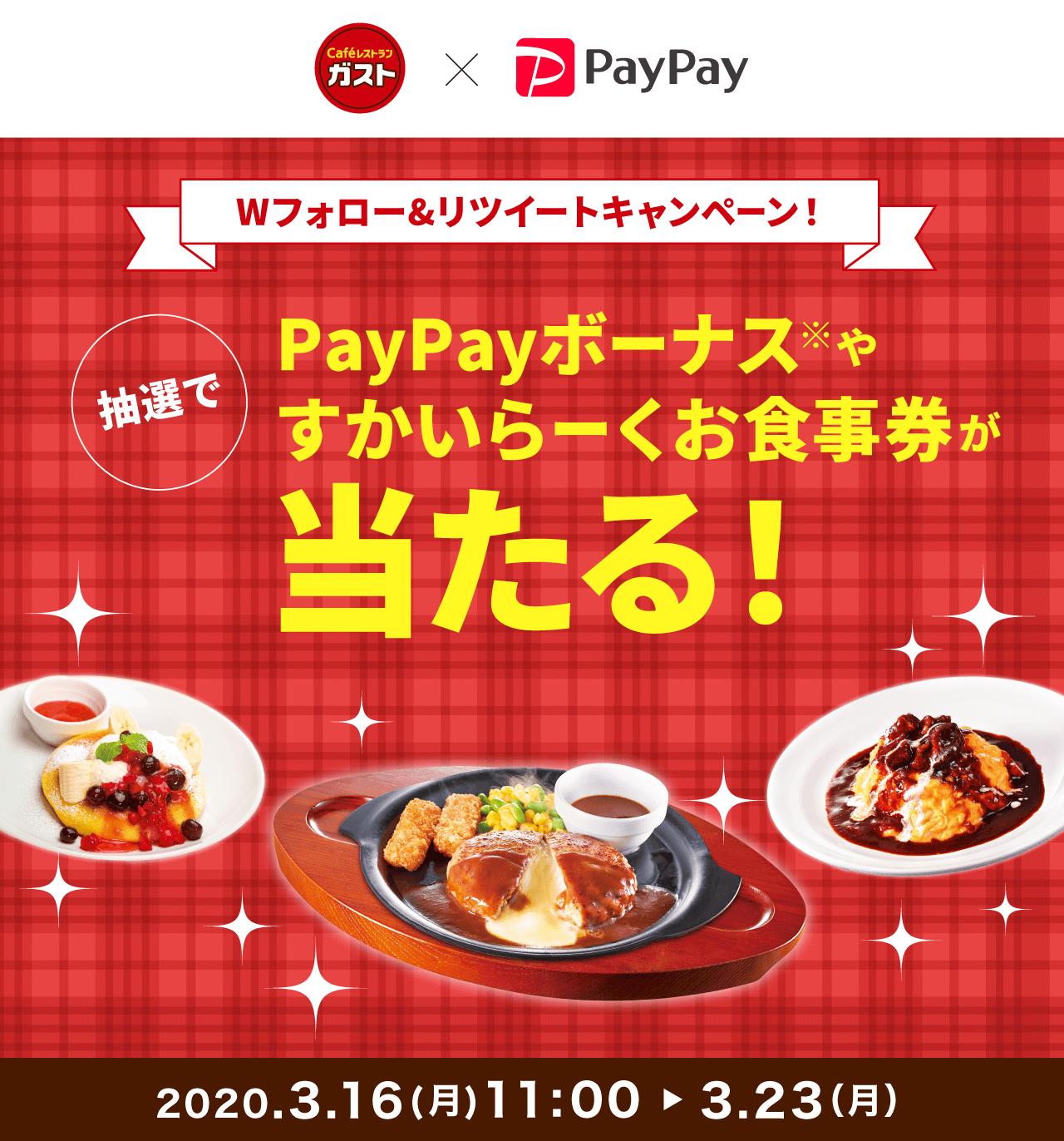 Wフォロー&リツイートキャンペーン! PayPayボーナス(※)や すかいらーくお食事券が 抽選で当たる!