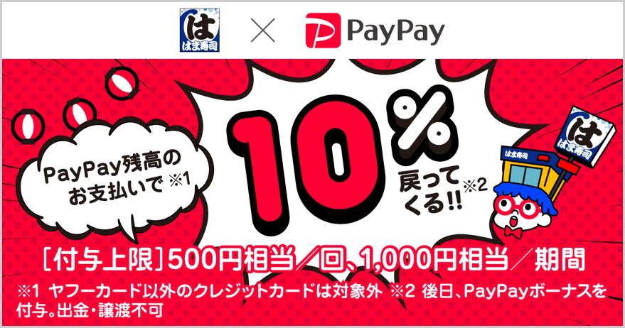 PayPay残高でのお支払いで10%戻ってくる!!