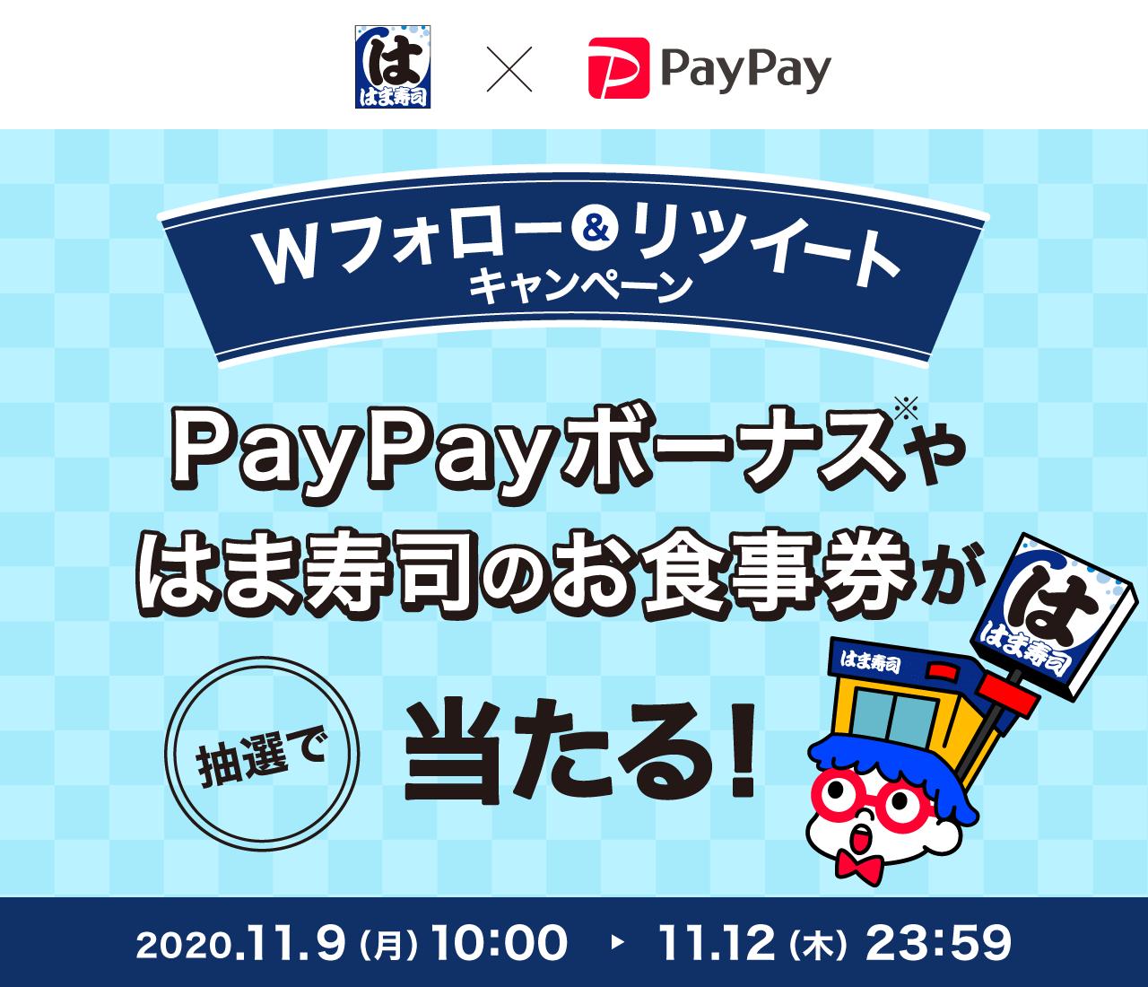 は ま 寿司 paypay 「はま寿司」「なか卯」「ビッグボーイ」で「PayPay」が利用可能に!