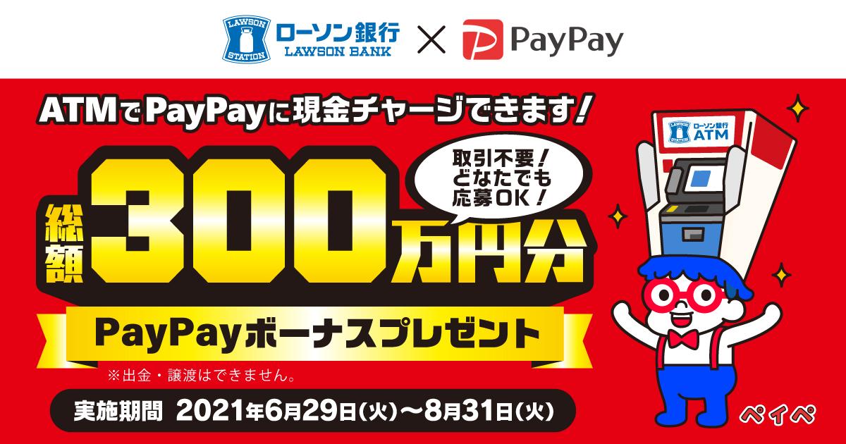 ATMでPayPayに現金チャージできます! 総額300万円分PayPayボーナスプレゼント