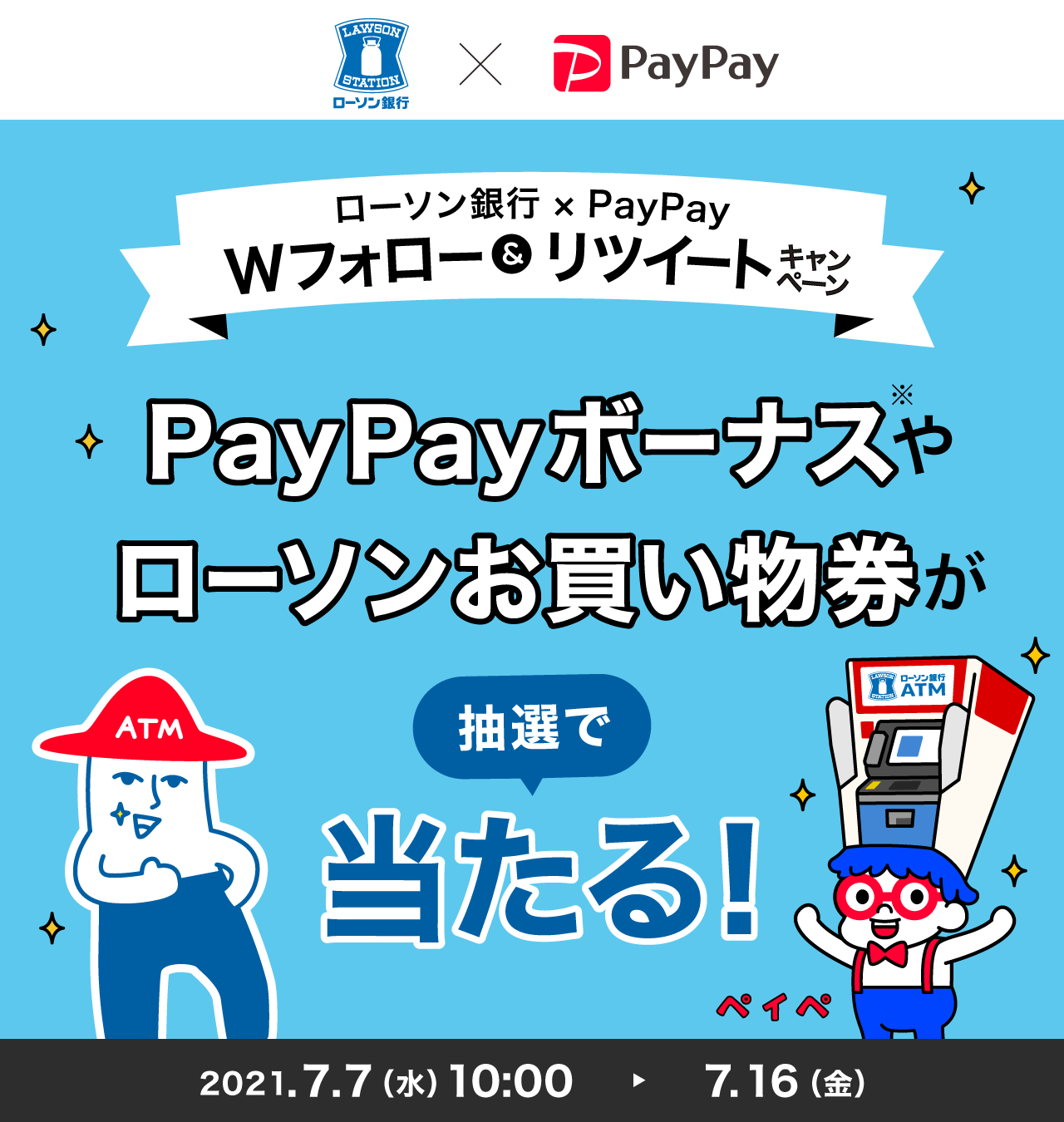 ローソン銀行×PayPay Wフォロー&リツイートキャンペーン PayPayボーナスやローソンお買い物券が抽選で当たる!