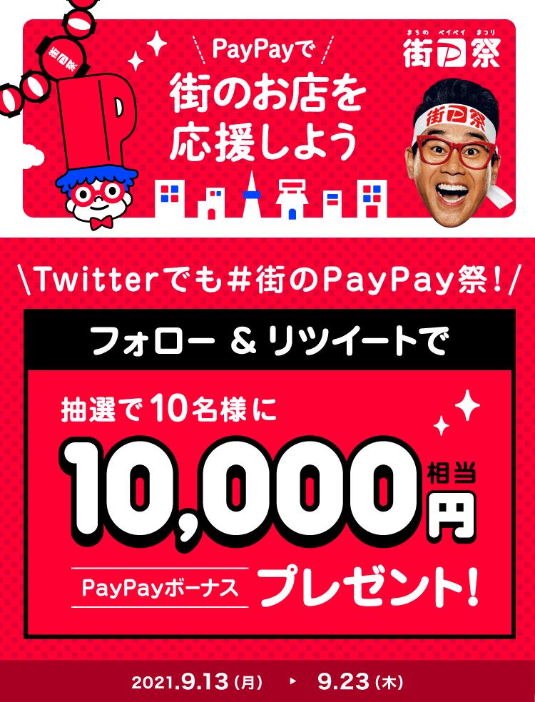 PayPayで街のお店を応援しよう|Twitterでも#街PayPay祭! フォロー&リツイートで抽選で10名様に10,000円相当PayPayボーナスプレゼント!|2021.9.13(月)から9.23(木)