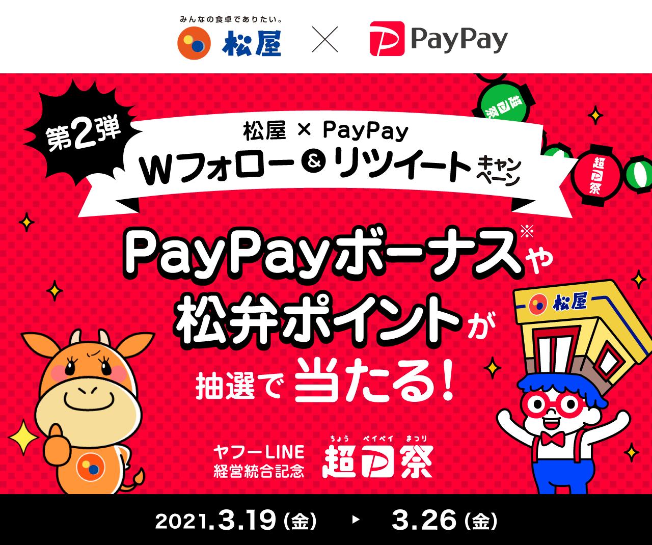 松屋×PayPay Wフォロー&リツイートキャンペーン PayPayボーナスや松弁ポイントが抽選で当たる!