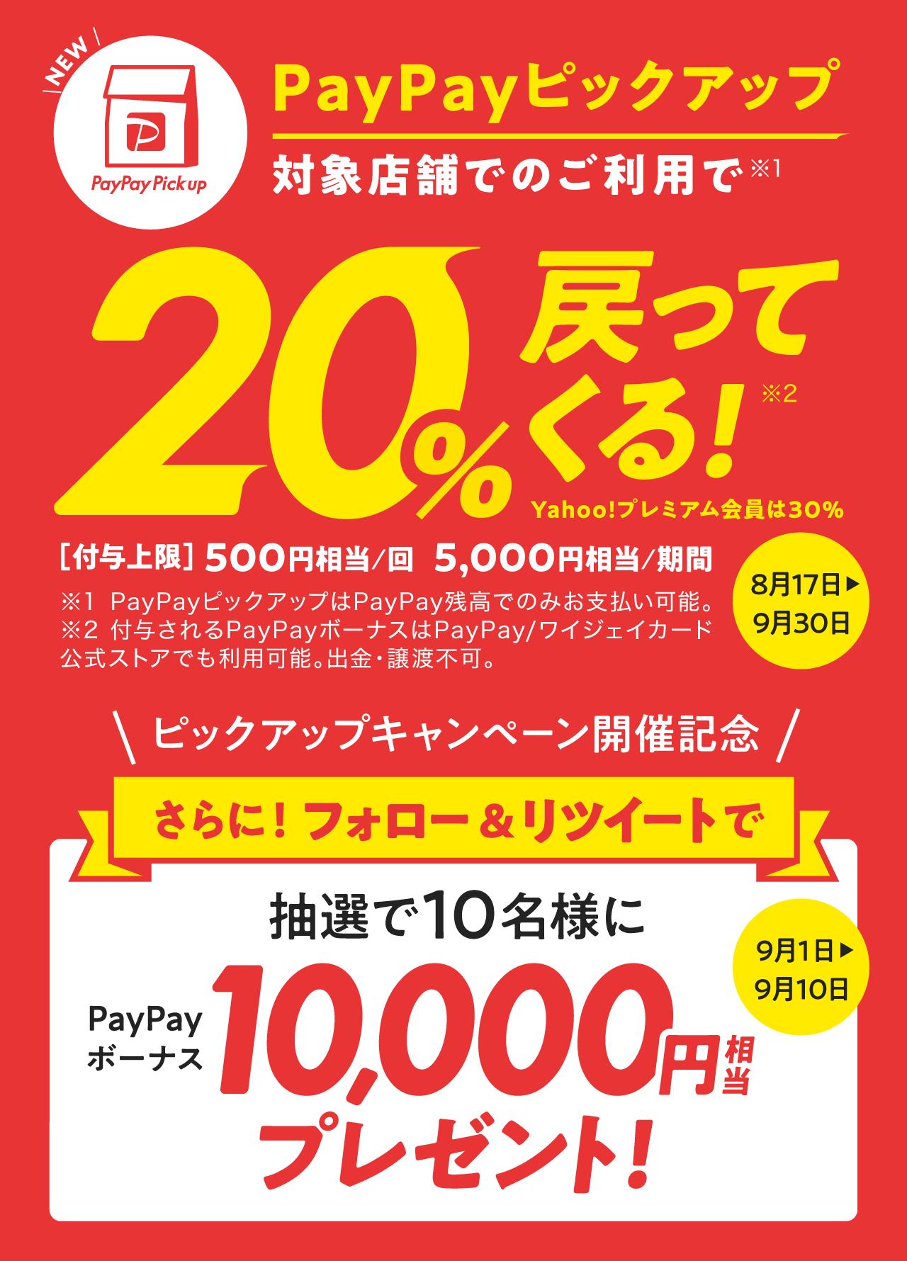 PayPayピックアップ対象店舗でのご利用で20%戻ってくる! さらにフォロー&リツートで抽選で10名様にPayPayボーナス10,000円相当プレゼント!