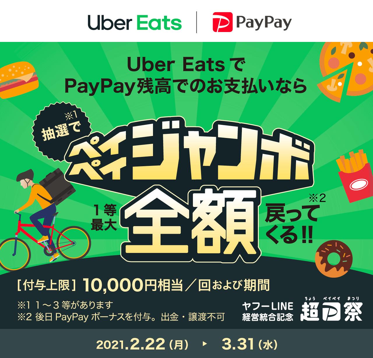 Uber EatsでPayPay残高でのお支払いなら抽選でペイペイジャンボ1等最大全額もどってくる!!