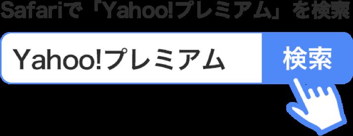 Safariで「Yahoo!プレミアム」を検索