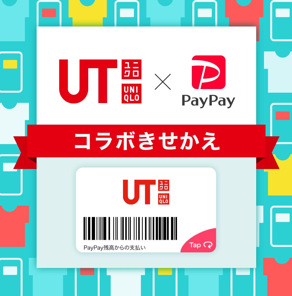 UT PayPay コラボきせかえ