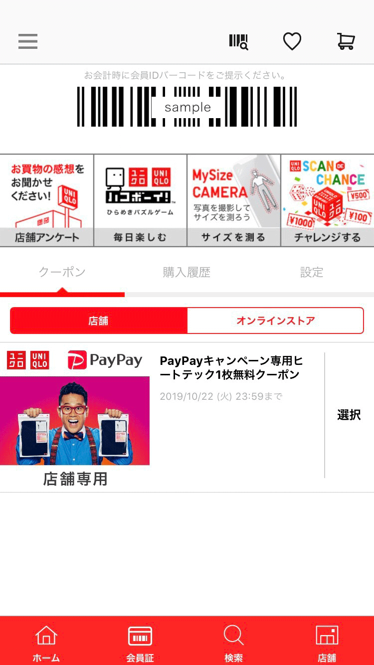 paypay ヒート テック