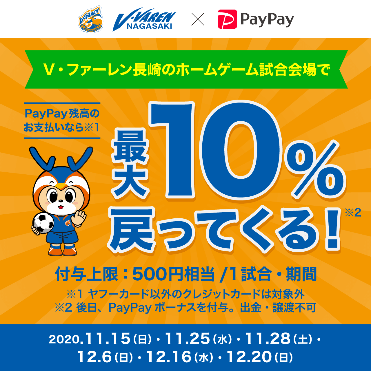 V・ファーレン長崎のホームゲーム試合会場で PayPay残高のお支払いなら 最大10%戻ってくる!