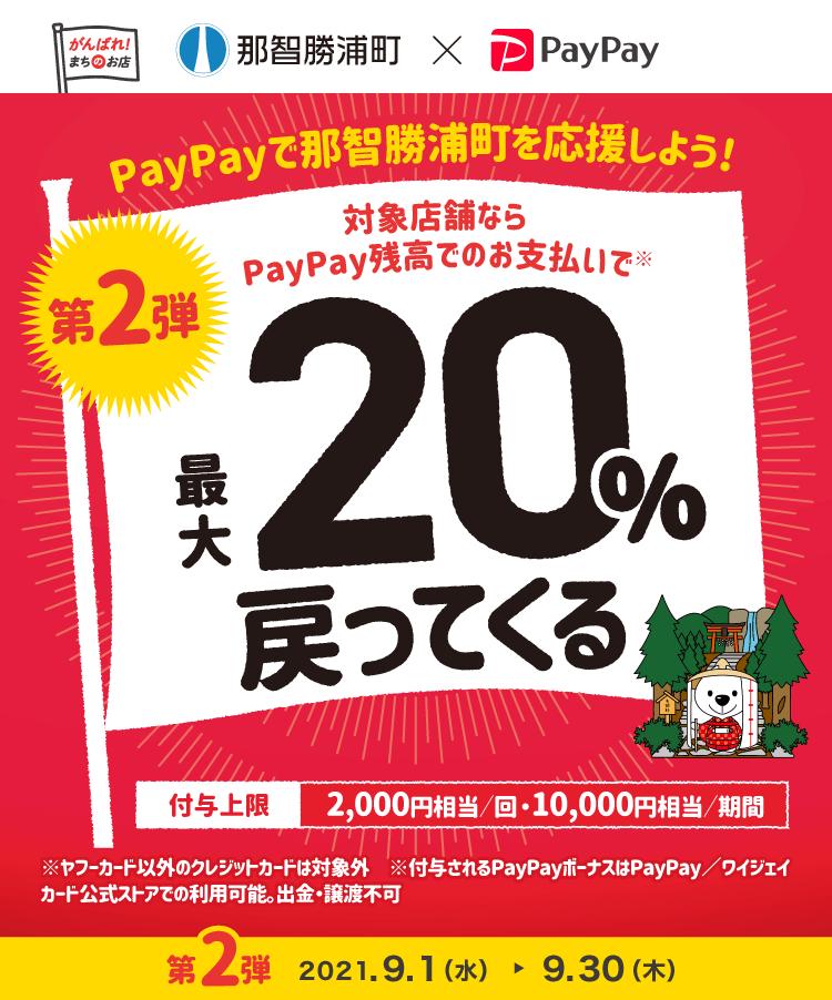 PayPayで那智勝浦町を応援しよう!対象店舗ならPayPay残高でのお支払いで最大20%戻ってくる