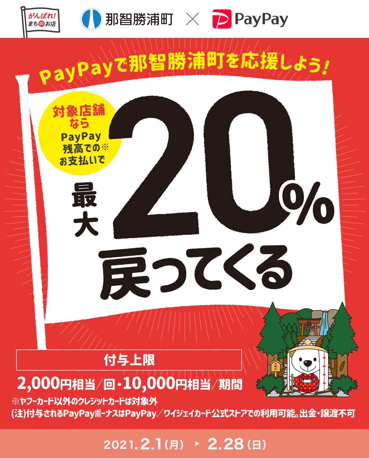 PayPayで那智勝浦町を応援しよう! 対象店舗ならPayPay残高でのお支払いで 最大20%戻ってくる