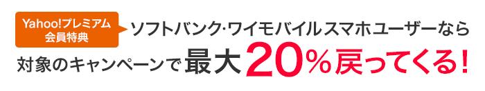 Yahoo!プレミアム会員特典 ソフトバンク・ワイモバイルスマホユーザーなら最大20%戻ってくる!