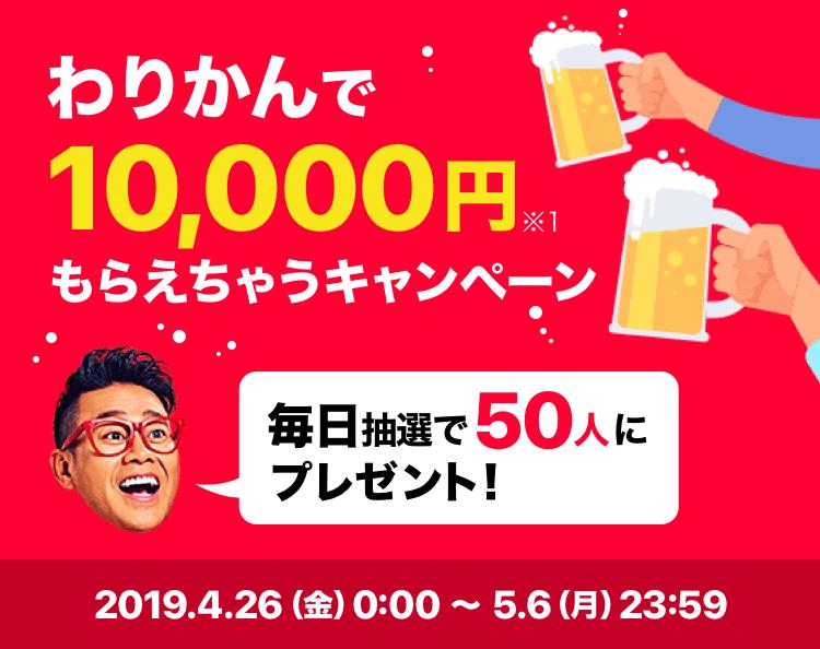 わりかんで10,000円もらえちゃうキャンペーン 毎日抽選で50人にプレゼント!