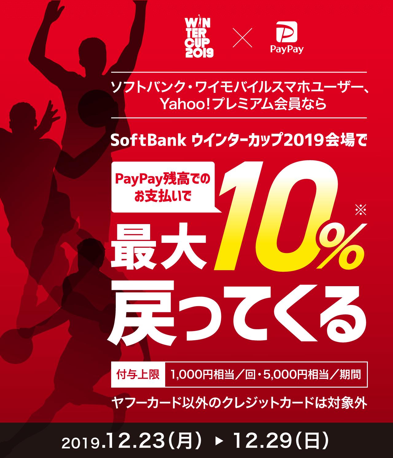 ソフトバンク、ワイモバイルスマホユーザー、Yahoo!プレミアム会員ならSoftBankウインターカップ2019会場でPayPay残高でのお支払いで最大10%戻ってくる