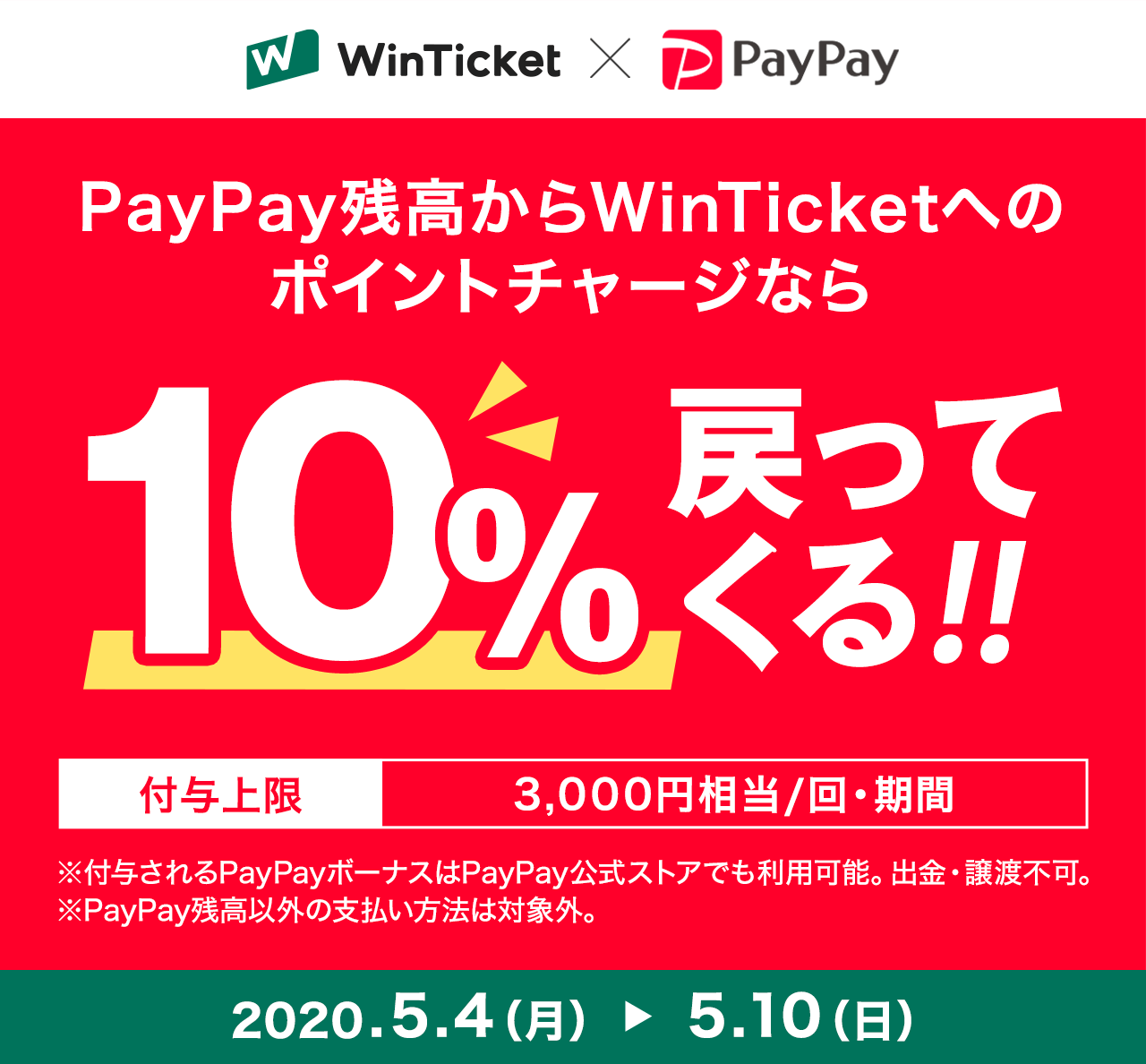 PayPay残高からWinTicketへのチャージなら10%戻ってくる!