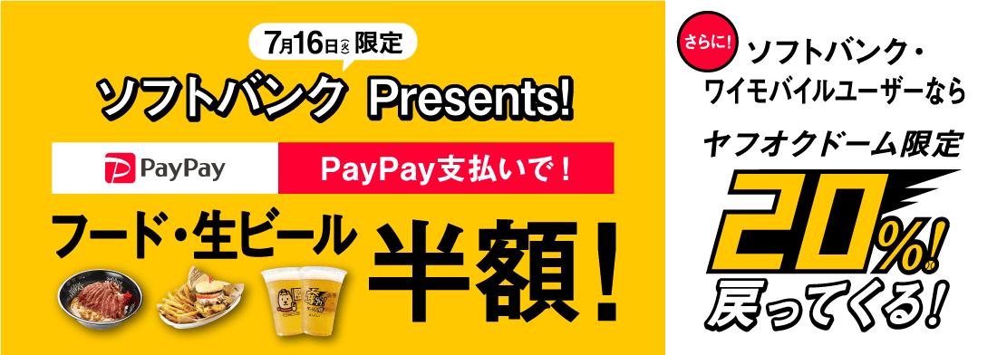 7月16日(火)限定 ソフトバンク Presents!PayPay支払いで!フード・生ビール半額!さらにソフトバンク・ワイモバイルならヤフオクドーム限定20%戻ってくる!