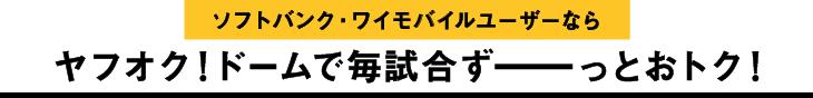 ソフトバンク・ワイモバイルユーザー限定