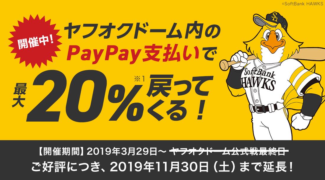 開催中!ヤフオクドーム内のPayPay支払いで最大20%戻ってくる!