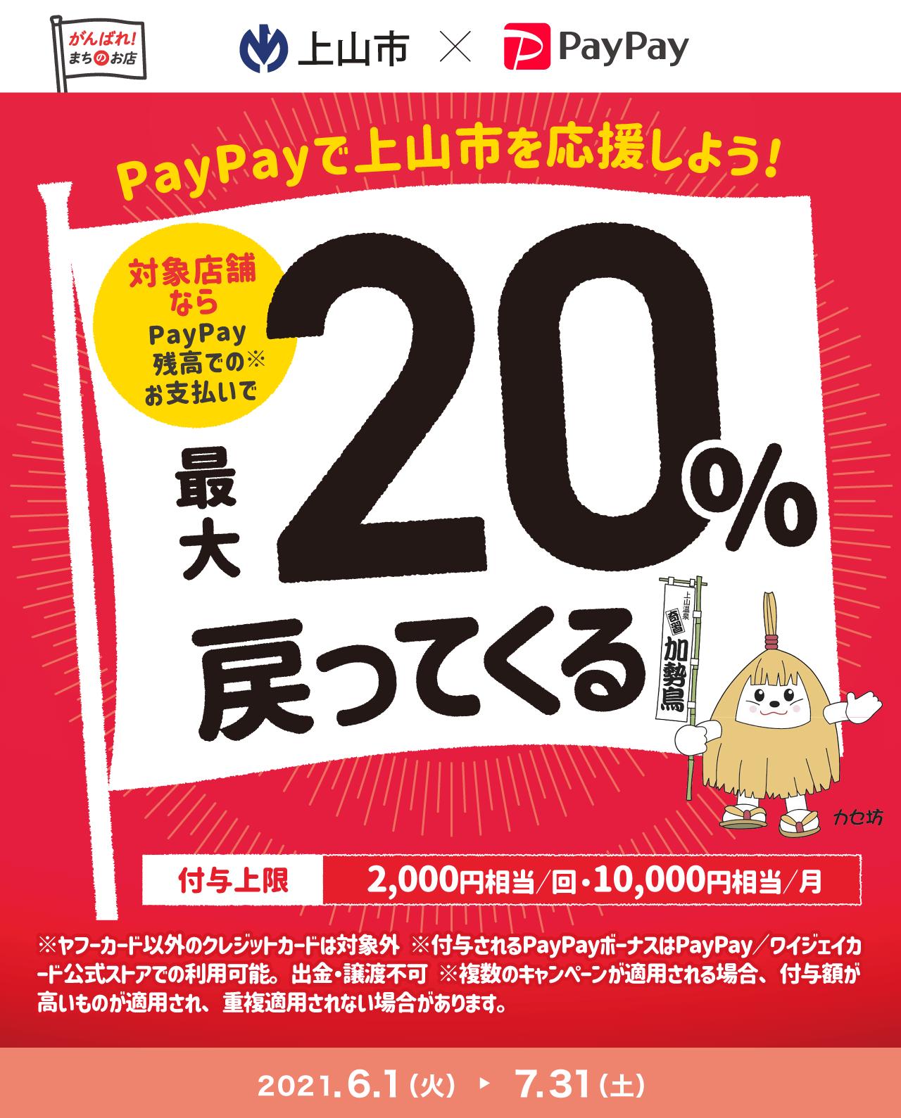 PayPayで上山市を応援しよう! 対象店舗ならPayPay残高でのお支払いで最大20%戻ってくる